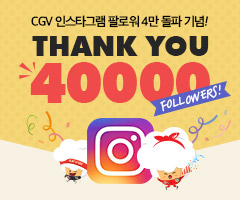 스페셜이벤트+THANK YOU 40000 FOLLOWERS!